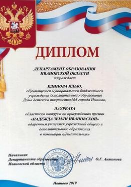 Вы смотрите галерею под названием: Илья Клинов - лауреат областного конкурса «Надежда земли Ивановской»