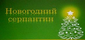 Вы смотрите галерею под названием: Новогодний серпантин